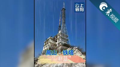 """【襄视频】高山、铁塔、""""广电蓝"""""""