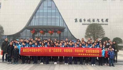 襄阳五中实验中学到襄阳市规划展览馆开展社会实践活动