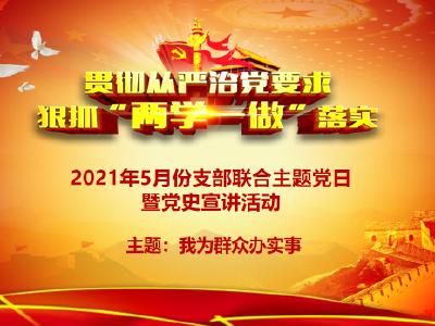 襄阳市规划展览馆开展5月份党支部联合主题党日暨党史宣讲活动