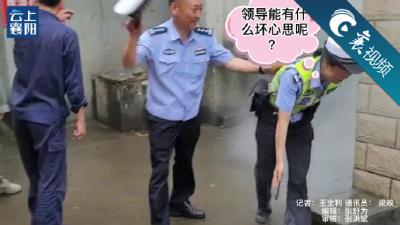 【襄视频】对不起,警察小姐姐,我不是故意的!