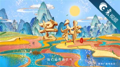 【襄视频】我们的传统节气——芒种