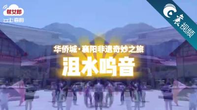 """【襄视频】襄阳非遗奇妙之旅,带你""""穿越""""古今"""