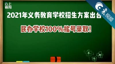 【襄视频】襄阳2021年义务教育学校招生方案出台!民办学校100%摇号录取!