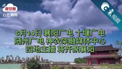 【襄视频】襄十随神 共话端午