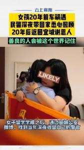 女子幼年遭遇车祸被救 20年后返回湖北谢恩人