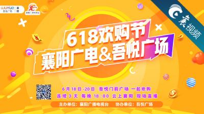 【襄视频】襄阳广电618欢购节惊艳来袭!