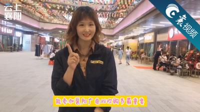【襄视频】宝~快来参加襄阳广电618欢购节!