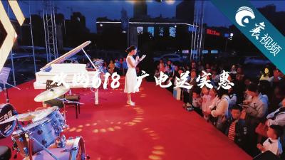 【襄视频】广电618欢购节,免费礼品等你抽!