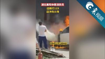 【襄视频】休假消防员偶遇火情边报警边灭火