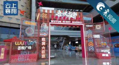"""【襄视频】等你来,襄阳广电618欢购节,福利加码""""购购购""""!"""