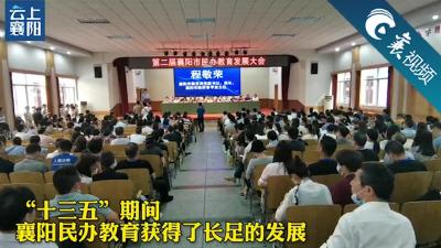 【襄视频】第二届襄阳市民办教育发展大会召开