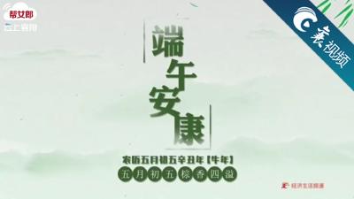 【襄视频】端午安康|五月初五 粽香四溢