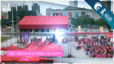 【襄视频】襄阳广场舞协会400位大妈助阵广电618欢购节