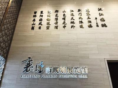 襄阳市规划展览馆端午节期间正常开放