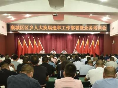 襄城区召开区乡人大换届选举工作部署暨业务培训会
