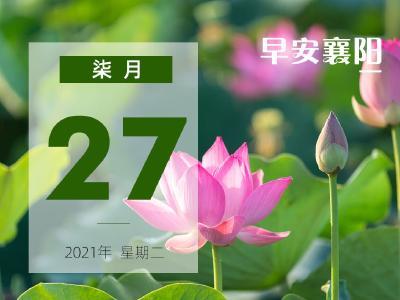 早安·襄阳 | 别错过!8月31日前免费!