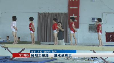 襄阳王宗源      跳水战奥运