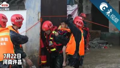 【襄视频】襄阳市消防救援支队水域救援分队50名消防指战员 赶赴许昌长葛开展救援!