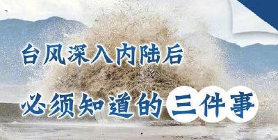 台风深入内陆后,必须知道的三件事!