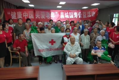 """襄阳市红十字联合中国人寿开展""""健康中国 关爱老人""""活动"""
