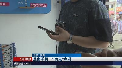"""送修手机      """"内鬼""""牟利"""
