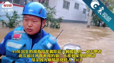 【襄视频】忠孝两难全,抗洪前线襄阳小伙的选择