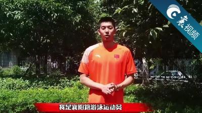 【襄视频】闫子贝感谢襄阳父老乡亲,祝再创佳绩!