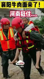 昨天抵达河南,救出176人!