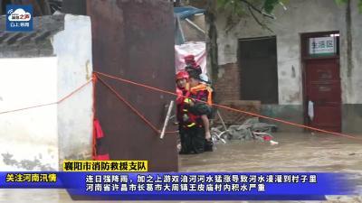 河南汛情!襄阳市消防救援支队消防指战员紧急救援转移被困群众176人!