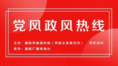 7月22日党风政风热线上线单位:襄阳中环水务有限公司