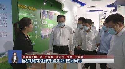 马旭明赴京拜访正大集团中国总部