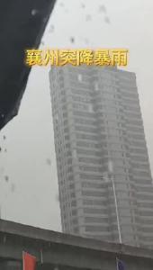 就是现在!襄州又见暴雨!