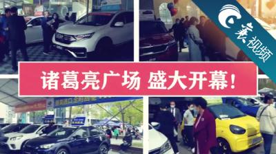 【襄视频】第38届襄阳广电车展即将盛大开幕!
