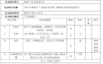 """关于公开采购2021年襄阳市""""寻找最美家庭""""揭晓仪式 舞美搭建项目的公告"""
