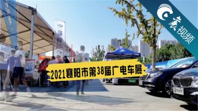【襄视频】12月中旬,广电车展精彩继续