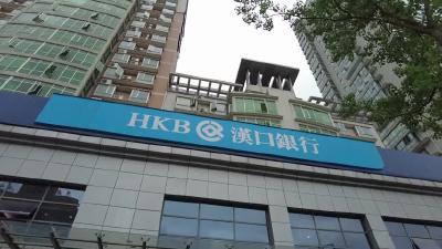 """汉口银行积极铸牢""""有温度""""的防汛救灾防线.mp4"""