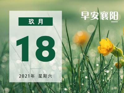 """早安·襄阳   襄阳""""5分钟""""、""""10分钟""""、""""15分钟""""生活圈规划标准来了……"""