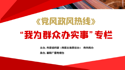 8月16日《党风政风热线》:长途客运班车临时不发车