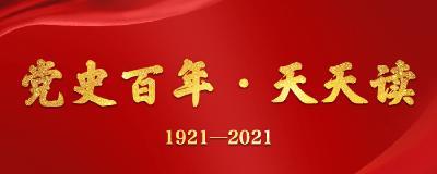 【历史上的今天】党史百年天天读——10月26日
