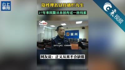 【襄视频】襄州警方破获27年前杀妻案!