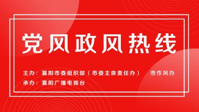 【直播】襄阳市商务局做客党风政风热线