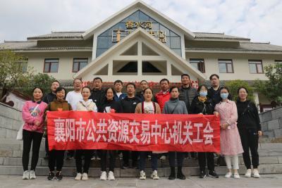 市公共资源交易中心机关工会组织开展秋游活动