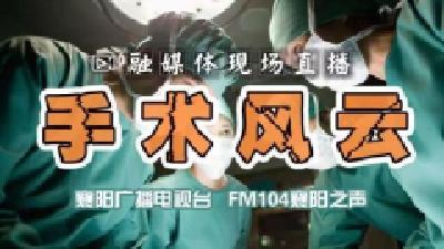 手术风云—襄阳市第一人民医院骨科脊柱矫形术