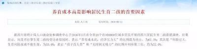 中国二孩出生数超一孩,为何年轻人连一孩都不想生了?