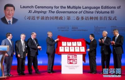 《习近平谈治国理政》第二卷多语种图书在伦敦全球首发