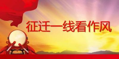 【征迁一线看作风】管窑镇:民生优先 做细做实群众工作