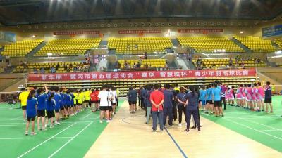 青少年羽毛球赛在县奥体中心开赛