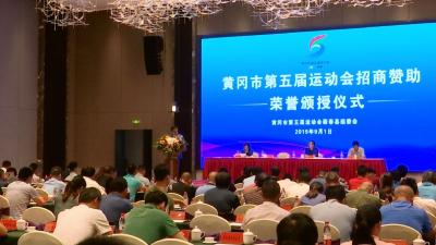 97家五运会赞助单位获县委县政府表彰