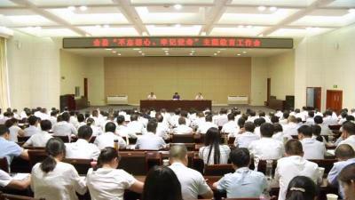 """县委召开""""不忘初心 牢记使命""""主题教育工作会议"""