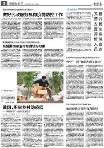 来自经济日报的报道:黄冈,织牢乡村防疫网!